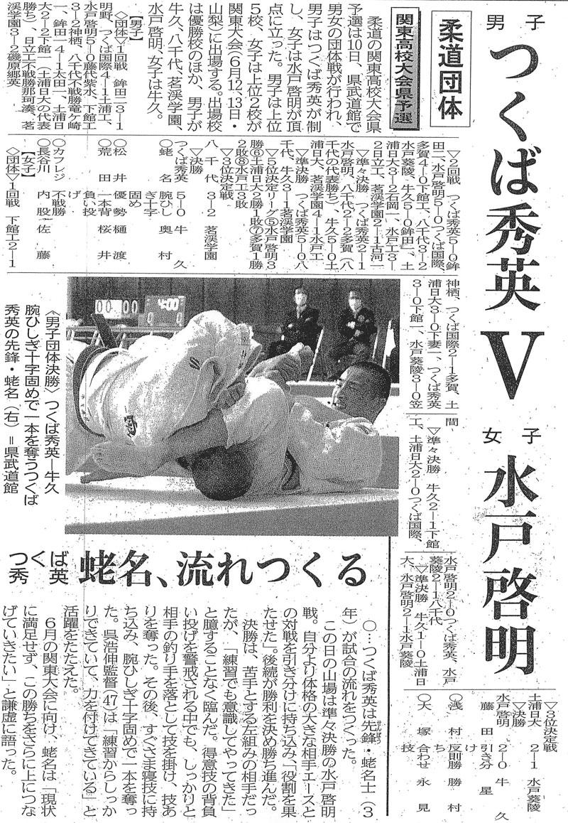 20210511_judo.jpg