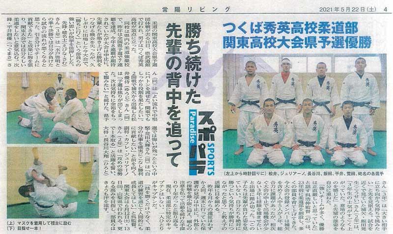 20210522_judo.jpg